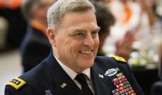 رئيس الأركان الأميركي:الهجوم الصاروخي الإيراني كان يهدف لقتل عسكريين أميركيين