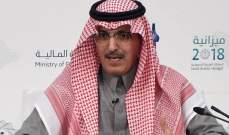 وزير المال السعودي: السعودية كانت وما زالت تدعم لبنان والشعب اللبناني