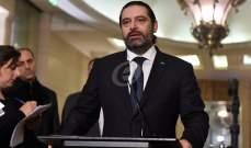 """الحريري """"(مش) راكض"""" للعودة لرئاسة الحكومة؟!"""