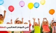 لا نتذكر الطفولة إلاّ في يوم الطفل العالمي...