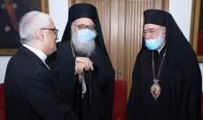 اليازجي وعودة وكهنة يزوران مطرانية بيروت المارونية