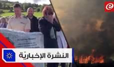 موجز الاخبار: وزيرة الداخلية أعلنت أنه تم إخماد كل الحرائق وميت يضحك مشيعيه بنداء من قبره