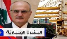 موجز الأخبار: ملف الموازنة في لبنان أصبح جاهزًا والإمارات تخفف الحظر على قطر