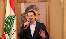 الحريري يتخلّى عن أمبراطورية والده: مفاوضات لبيع «سعودي أوجيه»!