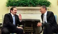 سيناريو لقاء الحريري-أوباما لن يتكرّر مع ترامب...