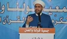 الشيخ قطان: ما قامت به سلطات السعودية بإعدامها النمر لا يمثل أهل السنة
