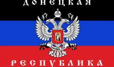 وزارة دفاع دونيتسك: إسقاط طائرة أوكرانية دون طيار عبرت خط التماس