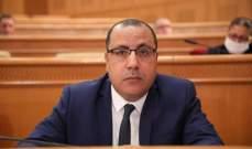 الرئيس التونسي كلّف وزير الداخلية هشام المشيشي بتشكيل الحكومة الجديدة