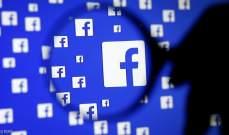 فيسبوك: إغلاق حسابات للاستخبارات الفلسطينية تستخدم للتجسس مواطنين