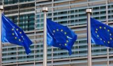 المفوضية الأوروبية ستقترح 750 مليار يورو لتمويل خطة إنعاش اقتصادية بمواجهة كورونا