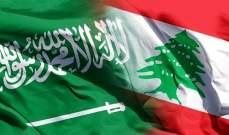 مصادر الجمهورية: للتوقف مليا عند موقف السعودية المتقاطع مع مواقف أوروبية أكدت الوقوف مع لبنان