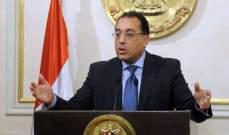 رئيس الوزراء المصري: الإغلاق الكامل للبلاد لا يساهم بالتعافي من كورونا