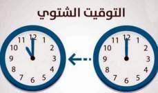 الامين العام لمجلس الوزراء: لتأخير الساعة ساعة واحدة اعتبارا من منتصف ليل 25/10/2020