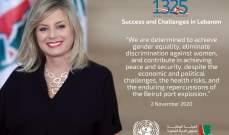 كلودين عون: مصممون على تحقيق المساواة والقضاء على التمييز ضد المرأة