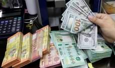 مصادر مصرفية للجمهورية: إذا اتُفق على إعادة جدولة أو هيكلة الدين الأجنبي فسينخفض سعر الصرف لما دون الـ10 آلاف ليرة