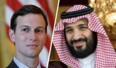 نيويورك تايمز: العلاقة بين عائلة كوشنر والسعودية بحاجة للتدقيق