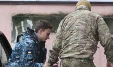 الأمن الروسي ينهي التحقيق في قضية البحارة الأوكرانيين المحتجزين بحادثة كيرتش