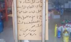 إقفال مستودع في دوحة عرمون بالشمع الأحمر لقيامه بتعبئة مواد تعقيم منتهية الصلاحية