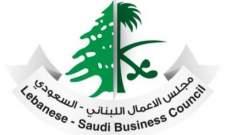 مجلس الأعمال اللبناني السعودي: نحرص على تحريك التنمية وتدفقات الاستثمار وعلاقات الأخوة