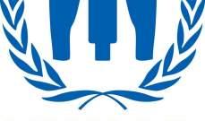 مفوضية اللاجئين:قلقون من اقتراح إسرائيل ترحيل اللاجئين لديها لدول أخرى