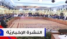 موجز الأخبار: افتتاح أعمال القمة العربية الإقتصادية والإجتماعية في بيروت ولهذا السبب لن يحضرها بري