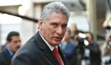 رئيس مجلس الدولة الكوبية: أميركا تواصل محاولتها المنحرفة لكسر بلادنا