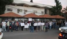 النشرة: وقفة احتجاجية لناشطين امام سراي النبطية على الظروف المعيشية الصعبة