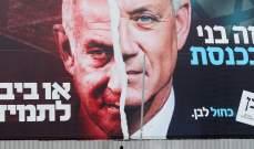 فتح صناديق الاقتراع في انتخابات الكنيست بإسرائيل