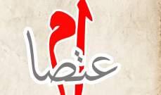 اعتصام أمام سراي طرابلس احتجاجا على استحداث مطمر في تربل