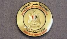 خارجية مصر: لتفادي أي تصعيد جديد ووقف كل أنواع التدخلات بشؤون الدول العربية