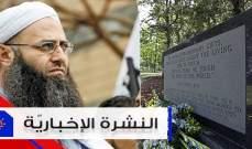 موجز الأخبار: محكمة التمييز العسكرية أرجأت محاكمة الاسير ومغربية تعود للحياة بعد  9 أيام على دفنها