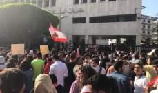 النشرة: وقفة احتجاجية امام سراي صيدا واخرى امام مصرف لبنان بالمدينة