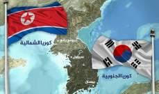 دفاع كوريا الجنوبية تعلن إيقاف بث الدعاية على الحدود مع الشمالية