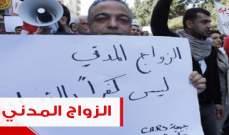 الزواج المدني يشعل لبنان فلماذا ترفضه الأديان؟