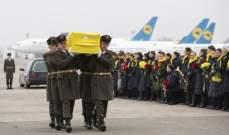 وصول جثامين الضحايا الأوكرانيين للطائرة المنكوبة إلى كييف
