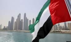 رويترز: الإمارات اوقفت إصدار تأشيرات لمواطني 13 دولة من بينها لبنان بسبب مخاوف أمنية