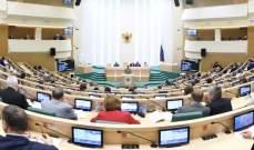 مجلس الاتحاد الروسي: التدخل الخارجي بفنزويلا مرفوض