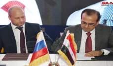 وزارة النفط السورية توقع 3 عقود مع شركات روسية للتنقيب عن البترول