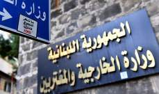 وزارة الخارجية نفت الشائعات المتداولة عن رفض لبنان لمساعدات طبية وعرقلة وصول طواقمها
