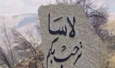 النشرة: اصابة مواطن في اشكال في بلدة لاسا