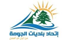 رئيس اتحاد بلديات الجومة: للالتزام بالتدابير الوقائية وبإرشادات وزارة الصحة لكبح انتشار كورونا