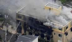 قتلى في حريق في استوديو لأفلام الرسوم المتحركة باليابان