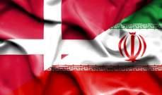 سفير الدنمارك سيعود إلى إيران بعد اتهام كوبنهاغن طهران بالتخطيط لهجوم إرهابي