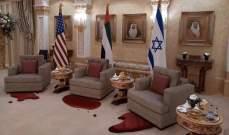 الإمارات وأميركا وإسرائيل: معاهدة السلام تمثل خطوة شجاعة لمنطقة أكثر استقرارا وازدهارا