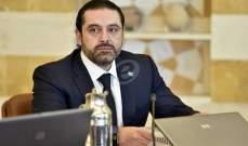 الحريري:الكونغرس رفع الفيتو عن بعض الأسلحة التي كان يرفض تسليمها للجيش