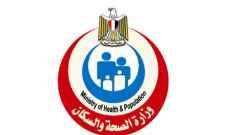 وزارة الصحة المصرية: تسجيل 35 وفاة و811 إصابة جديدة بفيروس