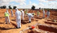 انتشال 35 جثة مجهولة الهوية من مقابر جماعية بمكب قمامة في ترهونة