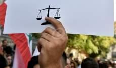 اعتصام بمحيط قصر العدل للمطالبة بتدويل التحقيق الجنائي في ثروات السياسيين