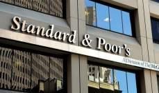 ستاندر أند بورز: تضرر مودعي البنوك اللبنانية مرجح وحل الأزمة السياسية مهم جدا