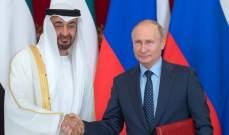 بوتين وولي عهد أبو ظبي ناقشا قضايا التعاون الرئيسية وأكدا أهمية الاستقرار بالمنطقة